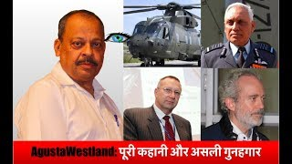 Ep.-113 | AgustaWestland Case: राजनीति की तू तू-मैं मैं में बच निकलेंगे गुनहगार नौकरशाह? | Third Eye