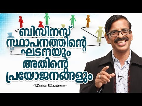 Business organisation structure and its advantages | Malayalam Business Video thumbnail