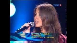 A'Studio – «Улетаю» (Двадцатка лучших песен, Россия 1, 2010)