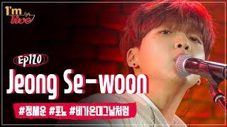 [I'm LIVE] Ep.120 - Jeong Se-woon (정세운) _ Full Episode
