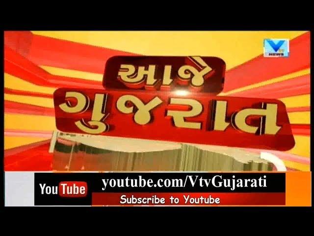 Aaje Gujarat (??? ??????) | 22nd September18 | Vtv News