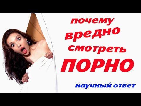 ВРЕД ПОРНОГРАФИИ. Можно ли смотреть порно?из YouTube · Длительность: 2 мин53 с  · Просмотры: более 8000 · отправлено: 13.10.2017 · кем отправлено: Супер Интересно