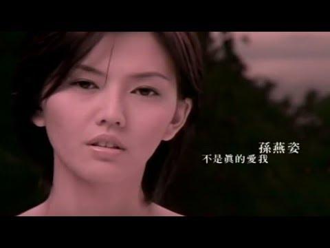 孫燕姿 Sun Yan-Zi - 不是真的愛我 You Don't Really Love Me (華納 official 官方完整版MV)