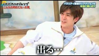中島裕翔の面白さをお茶の間に伝えたい(11) 中島裕翔 検索動画 5