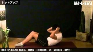 シットアップ/腹筋/筋トレ実践講座