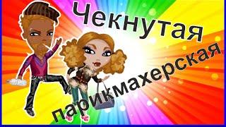 Аватария Чекнутая парикмахерская ( видео только для 18+ )