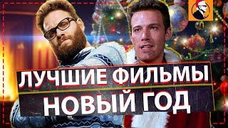 ТОП 10 ЛУЧШИХ НОВОГОДНИХ ФИЛЬМОВ | Фильмы про новый год 2018