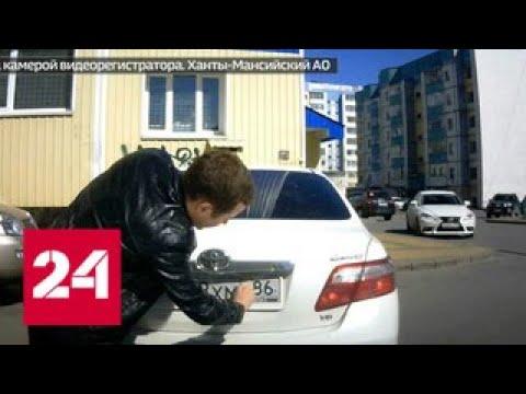 """""""Честный гаишник"""" из Сургута поймал очередного VIP-нарушителя - Россия 24"""