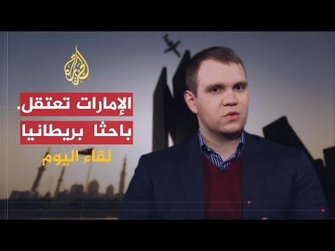 لقاء اليوم- ماثيو هيدجز يروي تفاصيل معاناته بمعتقلات الإمارات  - نشر قبل 6 ساعة