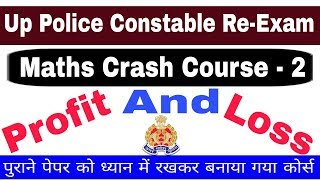 Maths For Up Police Constable Re-Exam || Up Police Constable Re-Exam Maths || Profit and Loss