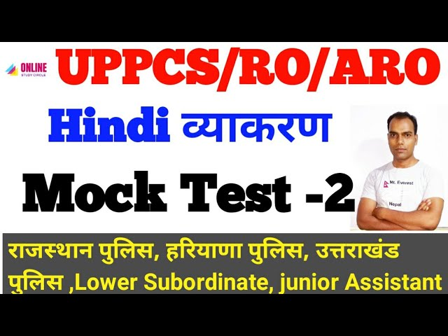 RO/ARO UP PCS Hindi Mock Test -2// Hindi for UPSSSC लेखपाल,bihar SI, up police hindi