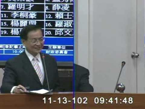 2013-11-13 許添財 發言片段, 第8屆第4會期財政委員會第8次全體委員會議