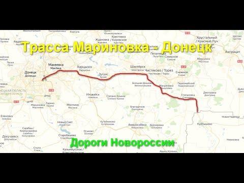 Дорога Мариновка - Степановка - Шахтёрск - Зугрэс - Харцызск - Макеека - Донецк (Мотель)