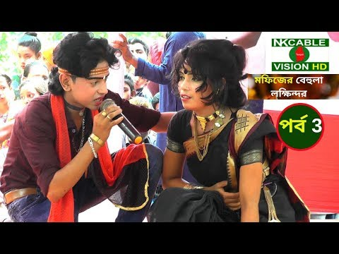 মফিজের বেহুলা লক্ষিন্দর পর্ব 3 | Behula Lakhindar | 18.9.2019