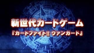 『劇場版カードファイト!! ヴァンガード』 9.13 ROAD SHOW ○注目度№...