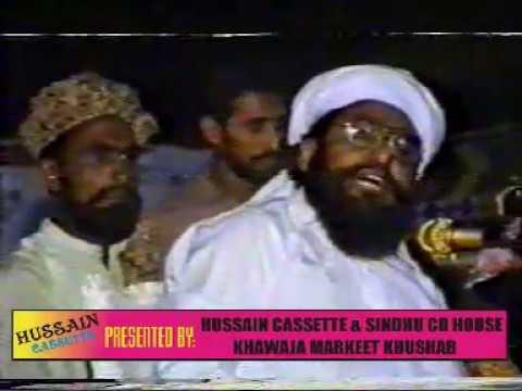 Allama Ahmad Saeed Khan Multani اللہ سے تعلق بمقام موچیوال سرگودھا 1992 part 2