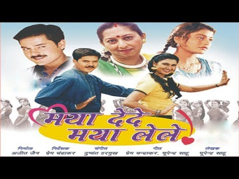 maya-dede-maya-lele---मया-देदे-मया-लेले-|-cg-film---full-movie