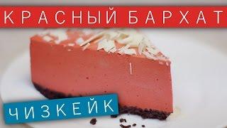 Чизкейк без выпечки «Красный бархат» / Рецепты и Реальность / Вып. 169
