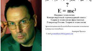 Украина. Генератор Росси. Термоядерный, холодный синтез. Теория, технология.