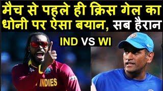 Ind vs WI मैच से पहले Dhoni पर बोले Chris Gayle | Headlines Sports