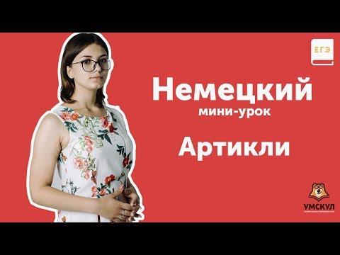 Артикли | НЕМЕЦКИЙ ЯЗЫК ЕГЭ 2019 | Мини-урок | УМСКУЛ