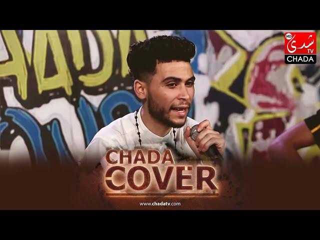 CHADA COVER : Mohamed El Ouardi