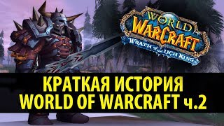 Краткая История World of Warcraft (Гнев Короля Лича)