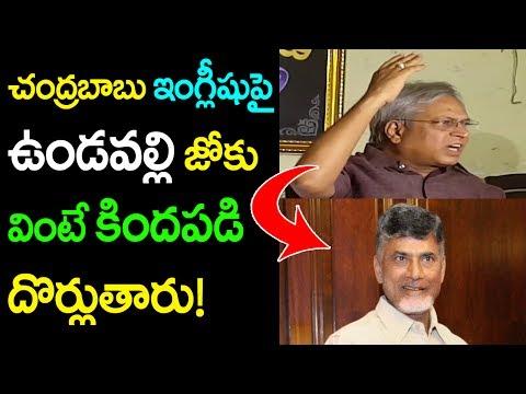 Undavalli Arunkumar Joke On CM Chandrababu English | TDP | YSRCP | YS Jagan | Andhra News | Taja30