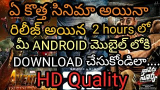 Download latest telugu movies 2018 in 2 hours from release || 100% working
