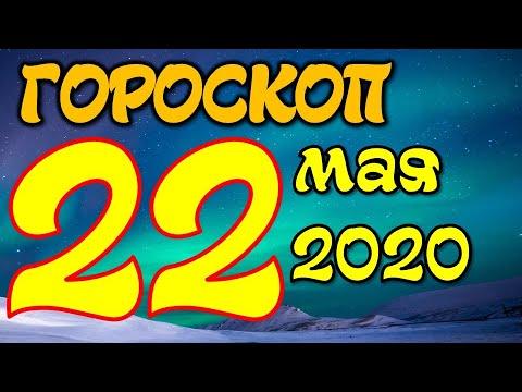 Гороскоп на завтра 22 мая 2020 для всех знаков зодиака. Гороскоп на сегодня 22 мая 2020 / Астрора