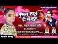#Rahul_Yadav_Rahi -  सुपरहिट दर्द भरा गाना - #Dushra_Naam_Ke_Senur - New Bhojpuri Sad 2018