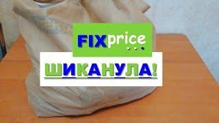 Fix Price - РЕШИЛА СЕБЯ ПОРАДОВАТЬ...