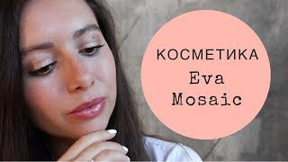 Покупки бюджетной косметики EVA Mosaic Пудра, помада, тени, лаки | Свотчи | Oh Christina