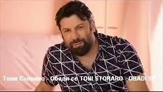 Тони Стораро - Обади се 2018