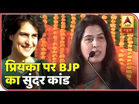 Master Stroke: BJP MP Saroj Pandey Calls Rahul Gandhi A 'Joker' | ABP News