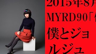 2015年8月19日発売 MYRD90 僕とジョルジュ 監督撮影編集:岩淵弘樹 出演...