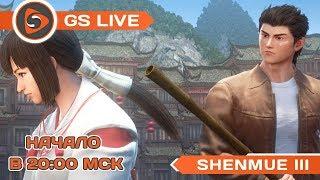Shenmue 3. Стрим GS LIVE