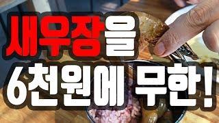 의정부 맛집 새우장 무한리필 안말쉼터 한식뷔페입니다.