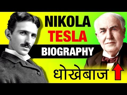 World Changing Scientist ▶ Nikola Tesla (निकोला टेस्ला) Biography | Life Story | Tesla Vs Edison