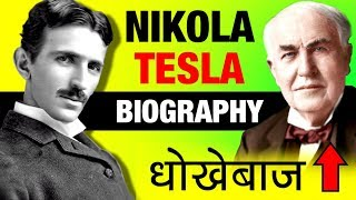 World Changing Scientist ▶ Nikola Tesla (निकोला टेस्ला) Biography | Life Story | Tesla Vs Edison
