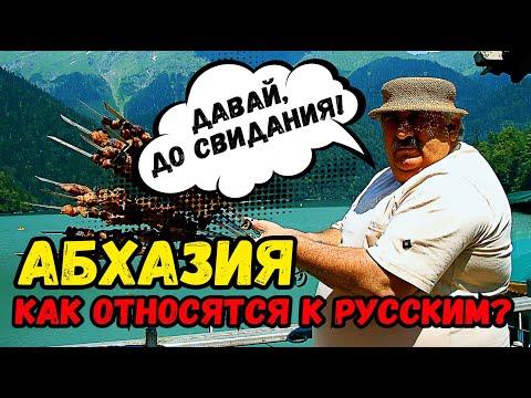 Как в АБХАЗИИ относятся к РУССКИМ? Опасно ли ехать на АВТО? Что НЕЛЬЗЯ делать в АБХАЗИИ?