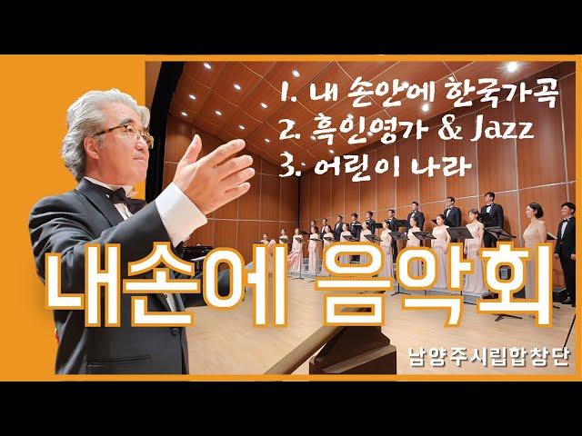 [내손에 음악회] 1.내 손 안에 한국가곡, 2.흑인영가&Jazz, 3.어린이 나라
