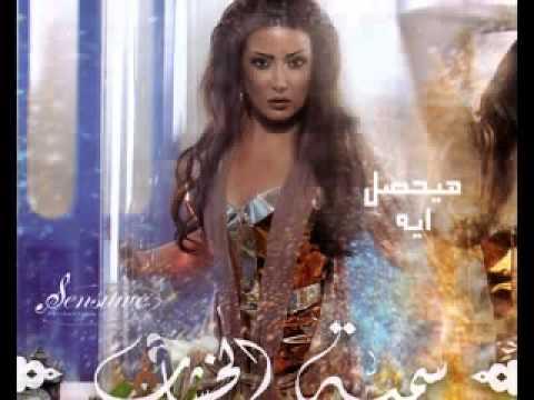 Somaya El Khashab   Leya ♥♥ ♫ ♥♥  سمية الخشاب   ليا