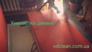 химчистка дивана Киев(, 2017-04-20T14:17:03.000Z)