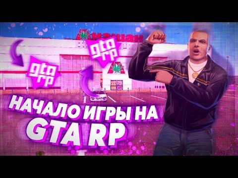НАЧАЛО ИГРЫ НА GTA ROLE PLAY CRMP (GTA CRMP)