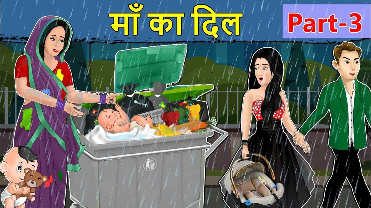 Kahani माँ का दिल: Saas Bahu Best Stories in Hindi | Moral Stories | Hindi Kahaniya | Mumma TV Hindi