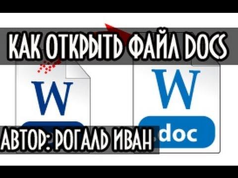 Как открыть файл Docx