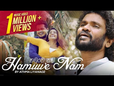 Hamuwe Nam | Athma Liyanage |  Official Music Video |  Sinhala Music Video 2018