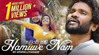 Hamuwe Nam   Athma Liyanage   Official Music Video   Sinhala Music Video 2018