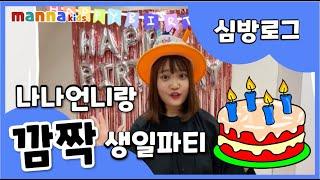 [VLOG] 나나언니가 해주는 깜짝 생일파티! | 심방로그 | 만나키즈